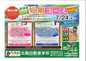 普通車短期コース好評入校受付中!!