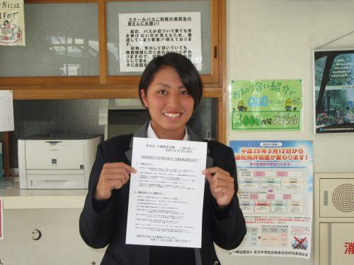早くも卒業検定に合格しました。