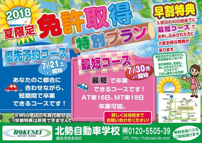 夏の短期コース 入校受付開始!