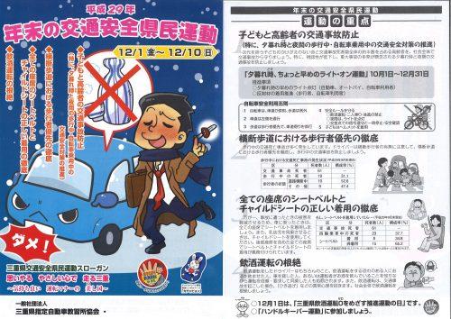 年末の交通安全県民運動