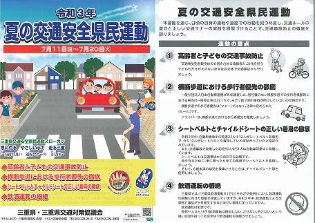 夏の交通安全県民運動